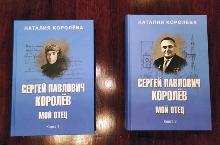 Дочь конструктора С. Королёва получила премию «Александра Невского» за книги об отце