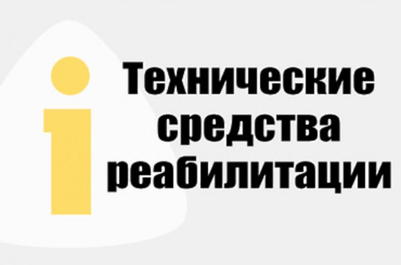 44 сертификата на приобретение технических средств реабилитации выдано в Королёве