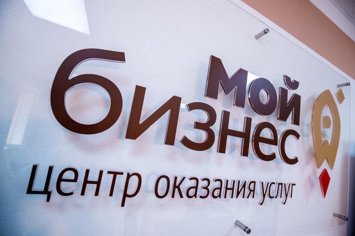 В Королёве работает программа поддержки малого и среднего бизнеса