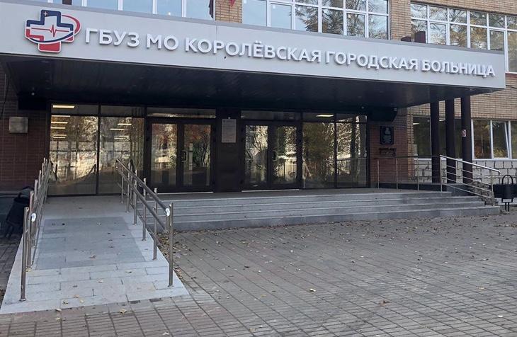 В рамках госпрограммы «Здравоохранение Подмосковья» планируется капремонт больницы в Королёве