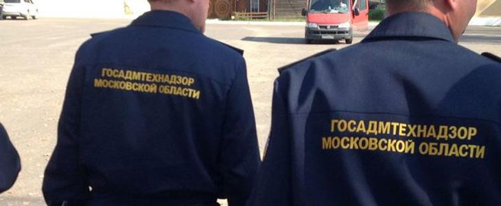Нарушения в содержании фасадов нежилых зданий устранили в Королёве по предписаниям Госадмтехнадзора
