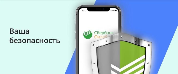 На сайте Сбербанка можно быстро и бесплатно проверить на мошенничество вызывающий подозрение номер телефона или веб-сайт