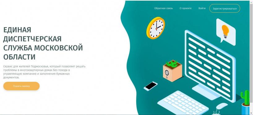 Обращений из Королёва с просьбами о решении жилищно-коммунальных проблем стало на 18 % меньше