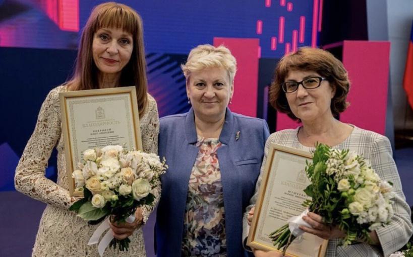 Королёвских педагогов  наградили на форуме «Образование Подмосковья: территория возможностей»
