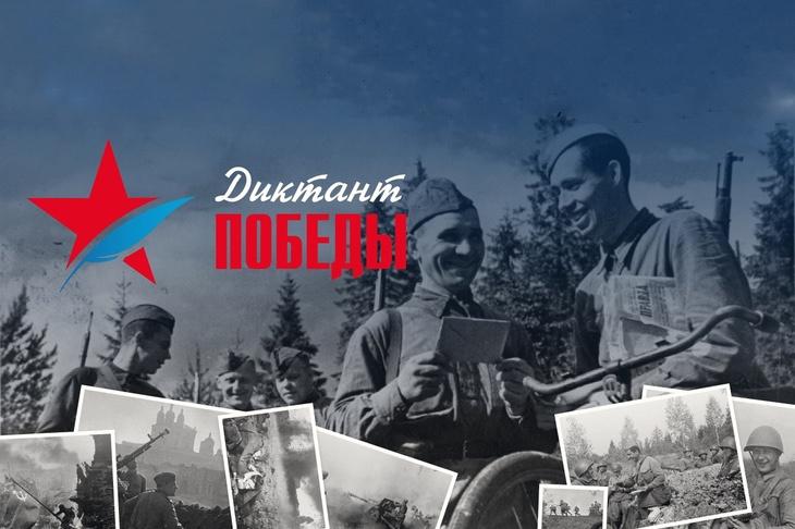 Всероссийская акция «Диктант Победы» состоится в Королёве 3 сентября