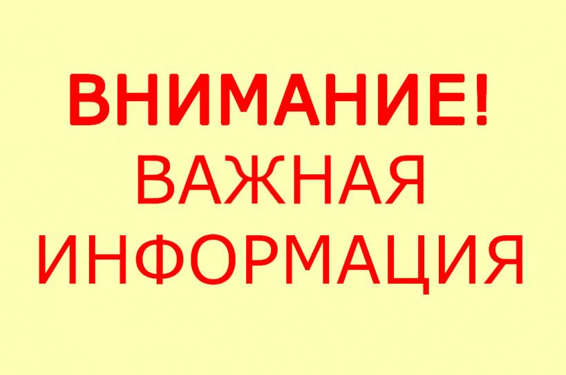 Королёвское управление социальной защиты населения напоминает: