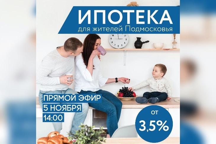 Министерство жилищной политики МО проведёт прямой эфир по снижению ипотеки на три процентных пункта