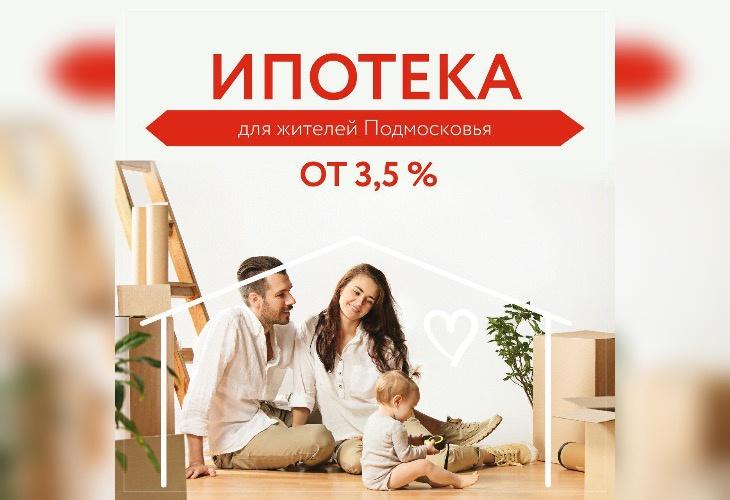 Молодые семьи из Королёва могут стать участниками программы «Семейная ипотека»