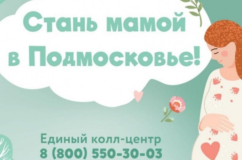 Королёвские мамы могут получить консультации в call-центре «Стань мамой в Подмосковье»