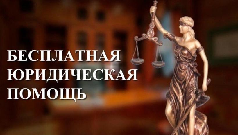 Льготные категории жителей Королёва имеют право на оказание бесплатной юридической помощи