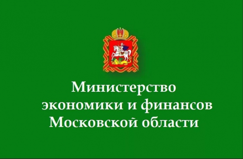 Министерство экономики и финансов Московской области информирует о проведении конкурса